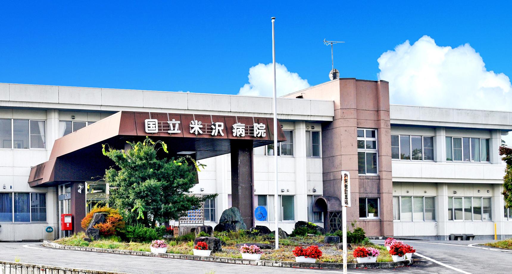 独立行政法人 国立病院機構 米沢...